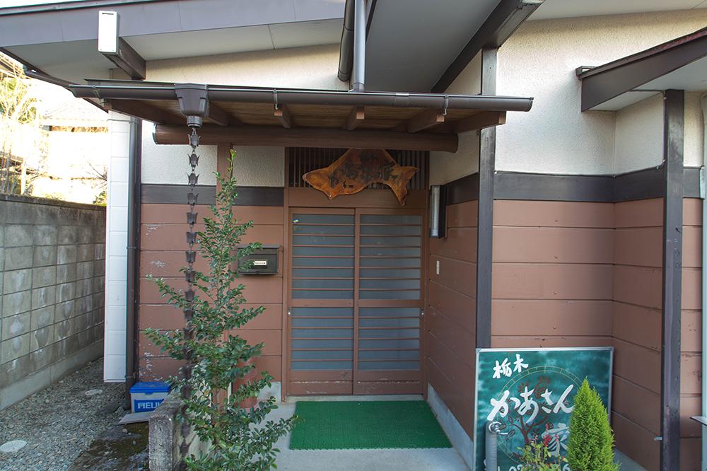 栃木かあさんの家 本町